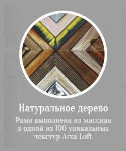 Напольное зеркало AL117, 1400 X 800 ММ.